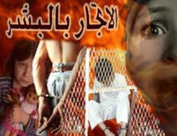 U.S. Report on human trafficking in Yemen